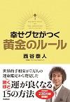 siawaseguse_cover_obiari_3.jpg(585035 byte)